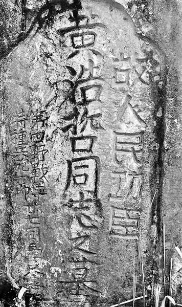湖南邵东一座荒山上发现烈士墓多方寻找亲属