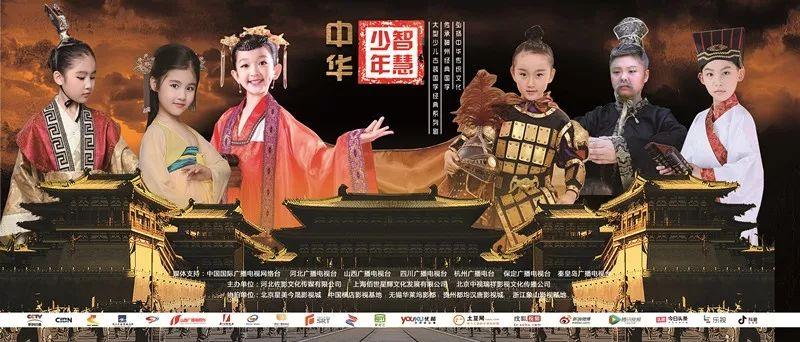 百集成语故事系列剧由一群00后的小朋友穿古装演绎,演技超赞!
