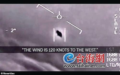 美军首次承认曾遭遇UFO