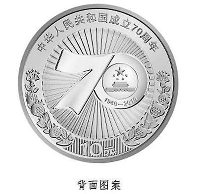 国庆币第一批次开始兑换每人兑换限额为20枚