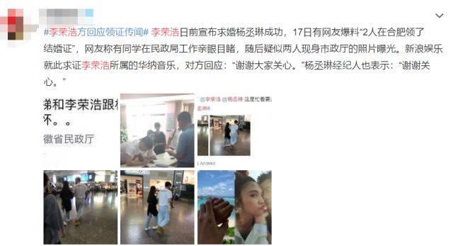 杨丞琳松口承认已经领证,甜蜜表示:我们前天领证了