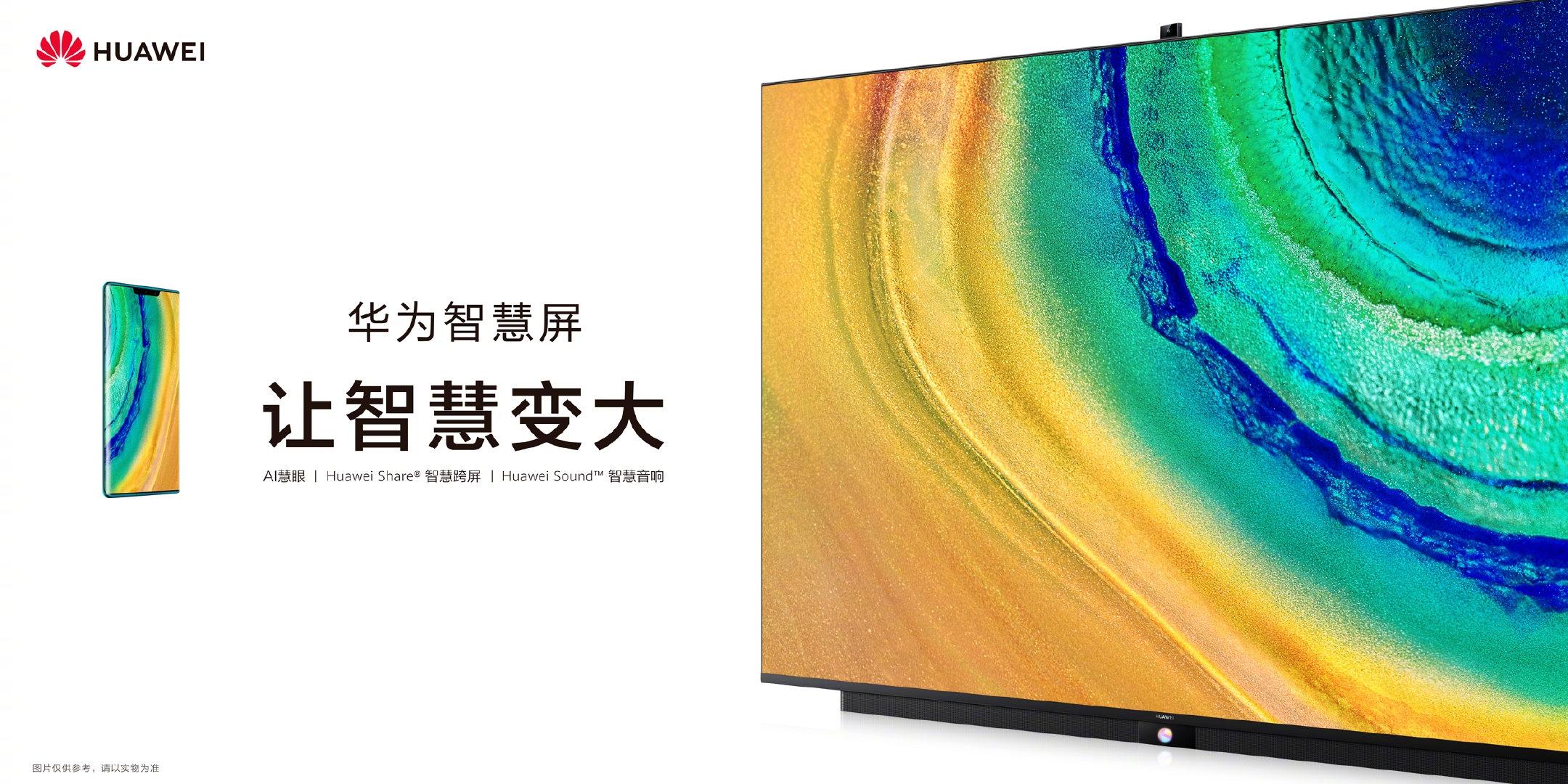 华为智慧屏正式发布:最大75寸 4K量子点屏幕