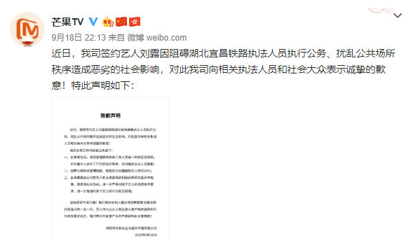 """""""公众人物""""刘露被芒果解约,并报歉,知名既是""""巅峰""""系列!"""