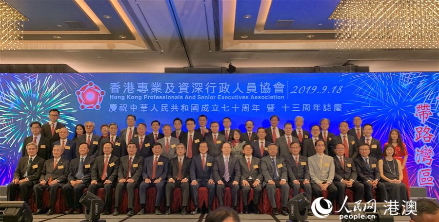 香港专资会举行庆祝新中国成立70周年暨协会成立13周年志庆晚宴