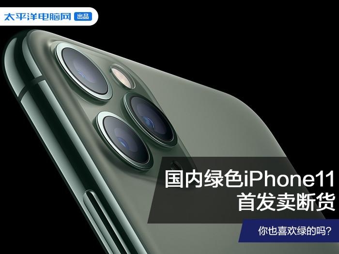 国内绿色iPhone11首发卖断货,你也喜欢绿的吗?