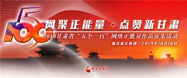"""2019甘肃省""""五个一百""""网络正能量作品征集活动"""