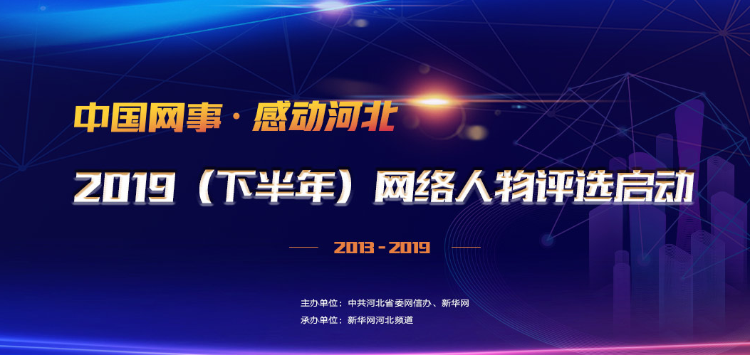 """今日渤海网,""""中国网事·感动河北""""2019(下半年)网络人物评选启动"""