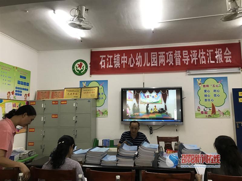 洞口县石江中心幼儿园获市检查组高度肯定