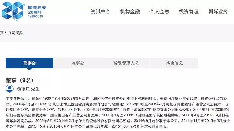 券业大事件!国泰君安董事长杨德红将离职,或于近期官宣!