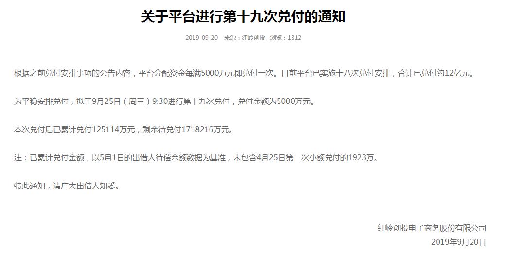 红岭创投9月25日进行第十九次兑付 合计已兑付12亿元