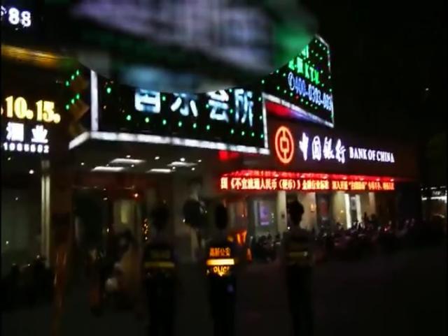两家娱乐场所,提供营利性陪待等涉黄违法被查 警方现场带走69人