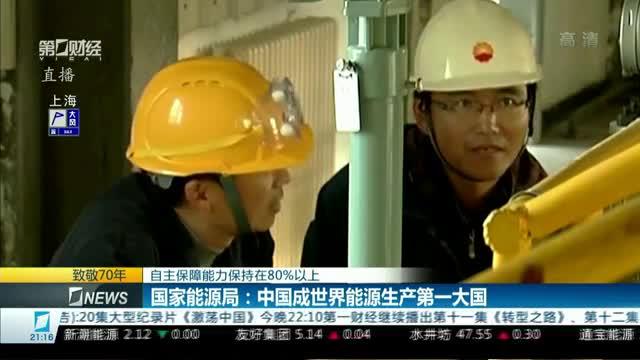 国家能源局:中国成世界能源生产第一大国 自主保障能力保持在80%以上