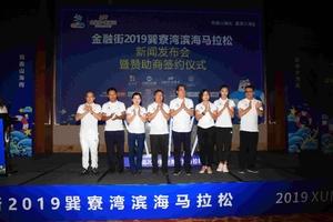 2019巽寮湾滨海马拉松升级全马,11月17日欢乐开跑