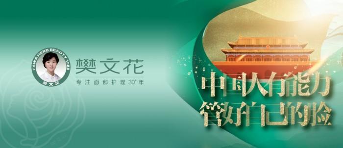 樊文花,中国人面部护理的蜕变之路