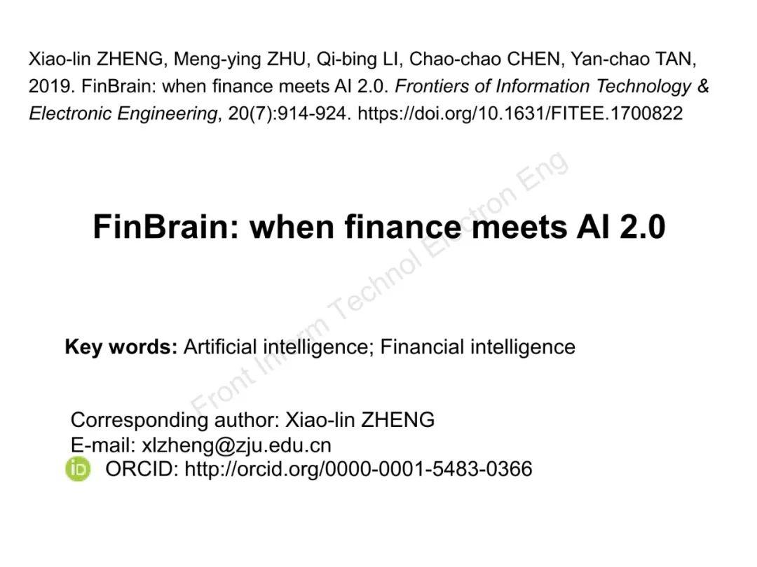 浙江大学郑小林等:金融大脑:当金融遇见AI 2.0