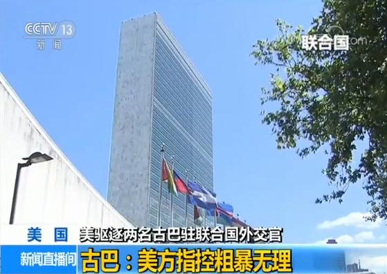 美驱逐两名古巴驻联合国外交官 古巴:美方做法粗暴无理