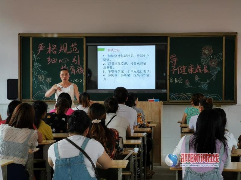 <b>新邵县芙蓉学校召开建校后首次家长见面会</b>