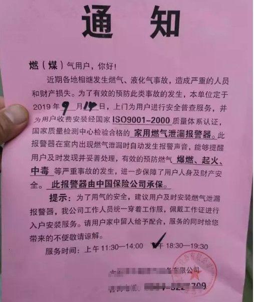 合肥市民注意!在小区内看到这张纸,一定不要相信!