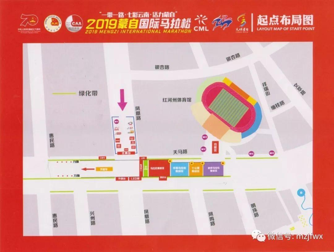 2019年蒙自国际马拉松交通管制公告