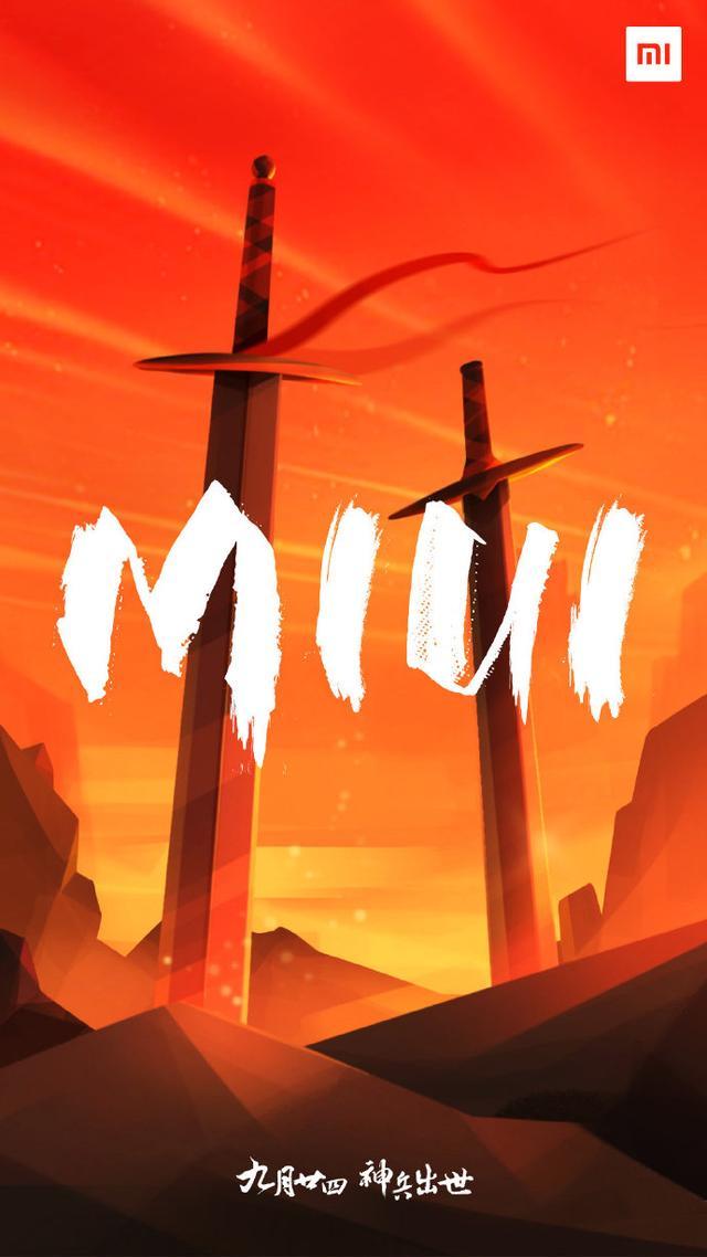 小米MIUI 11新功能曝光:地震预警 动画效果上将更进一步