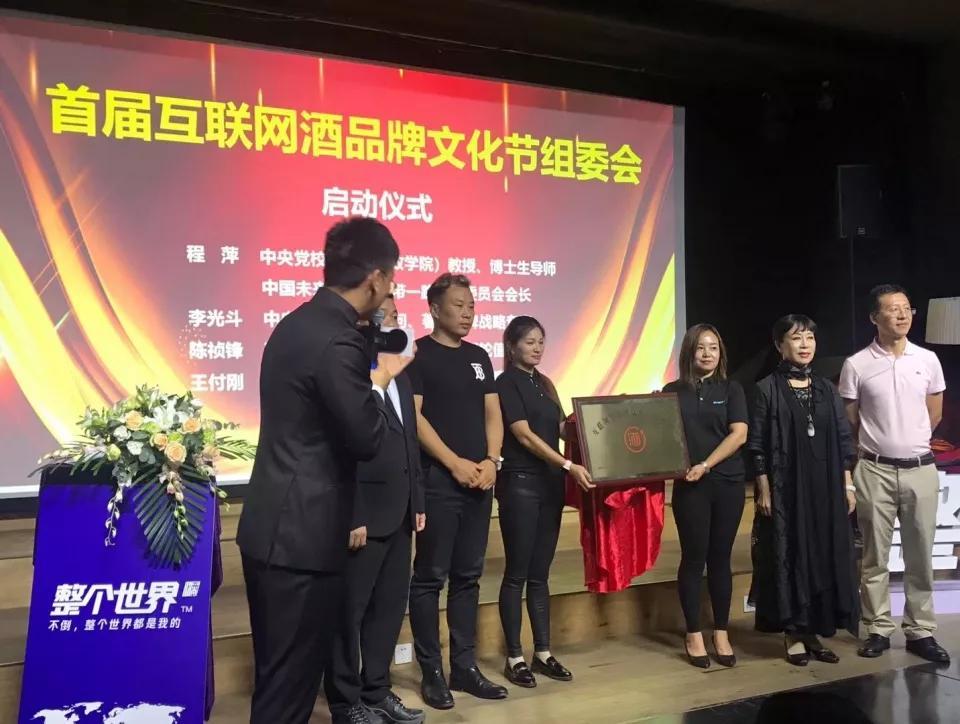 互联网酒品牌文化节启动仪式揭牌嘉宾(现场图片)