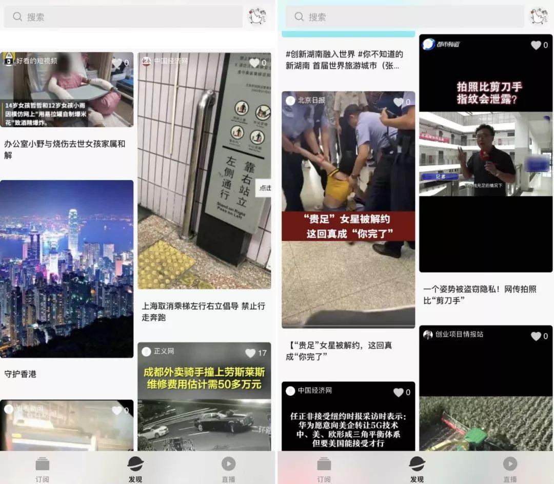 人民日报想做怎样的短视频App?