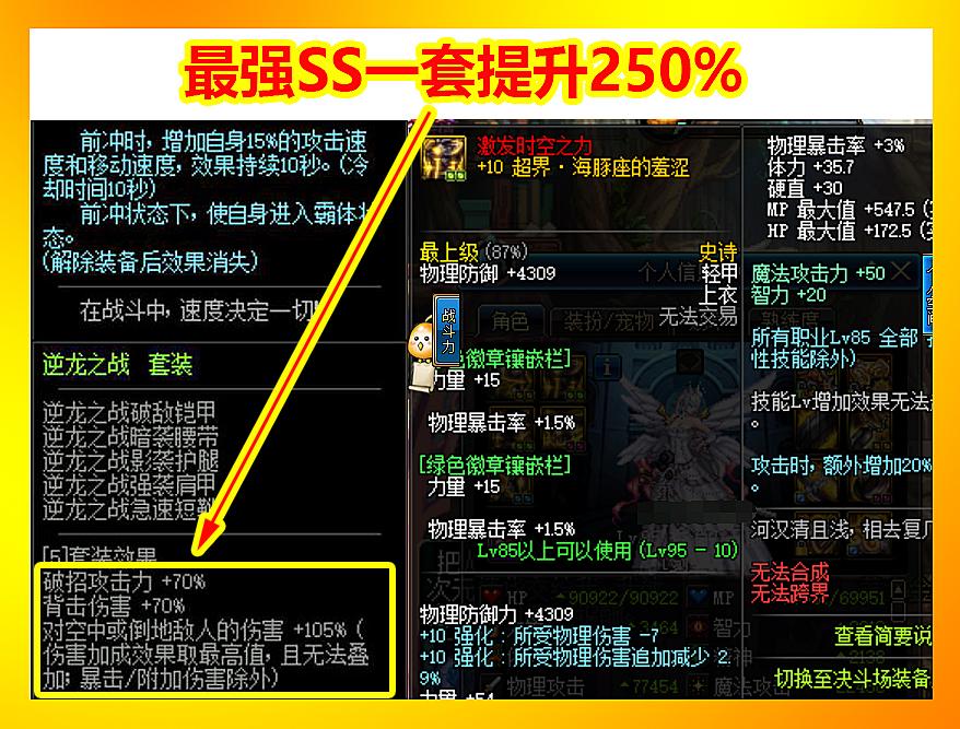DNF玩家发现最强SS:一套提升250%,95超界史诗,都没这么强势