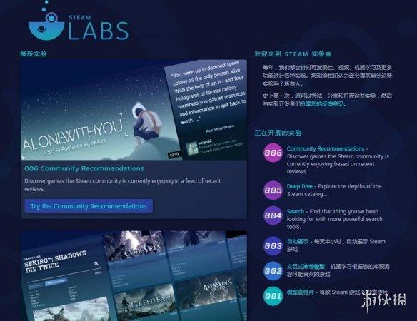 steam实验室新功能上线助你发现更多好玩的新游戏