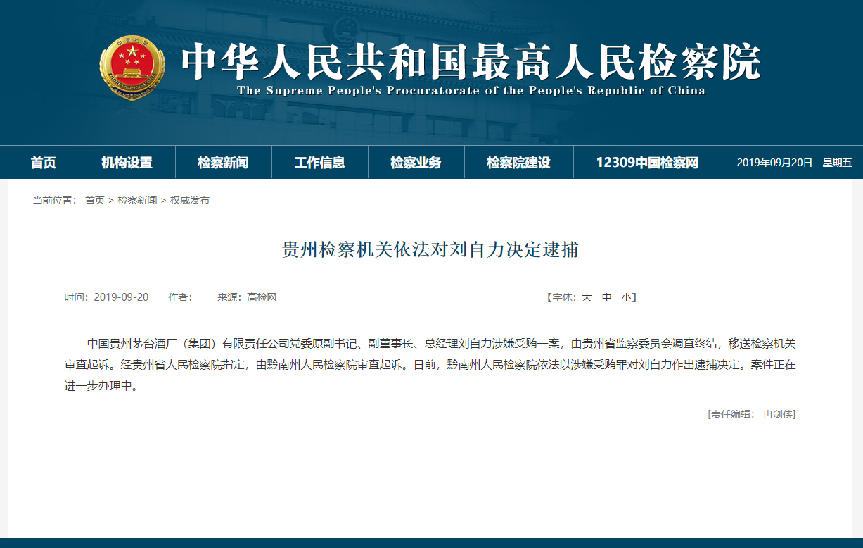 茅台原副董事长刘自力涉嫌受贿被逮捕