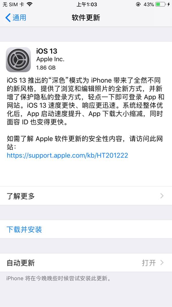 苹果iOS13正式版推送!