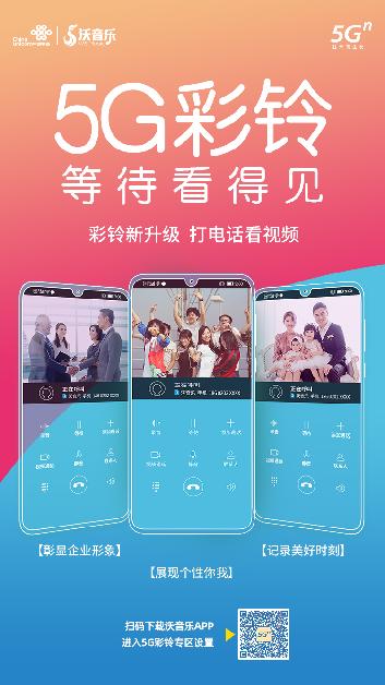 中国联通5G彩铃正式内测联通沃音乐开启通话临境新时代