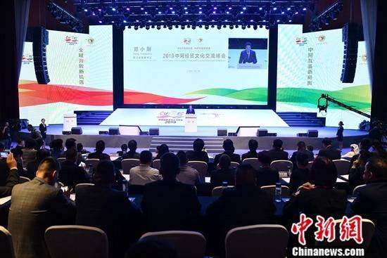 2019中阿经贸文化交流峰会举办 聚焦丝路新机遇