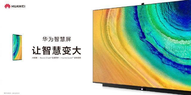 华为智慧屏预售开启 预约人数为85774人 定金100抵300
