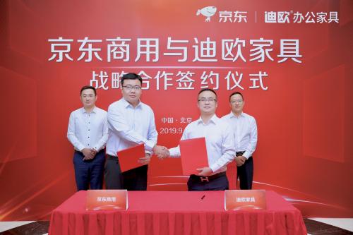 京东商用与迪欧家具签署合作协议商用PSI服务生态版图再扩张