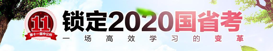 国考来了!2020国考公告预计在10月上旬发布!
