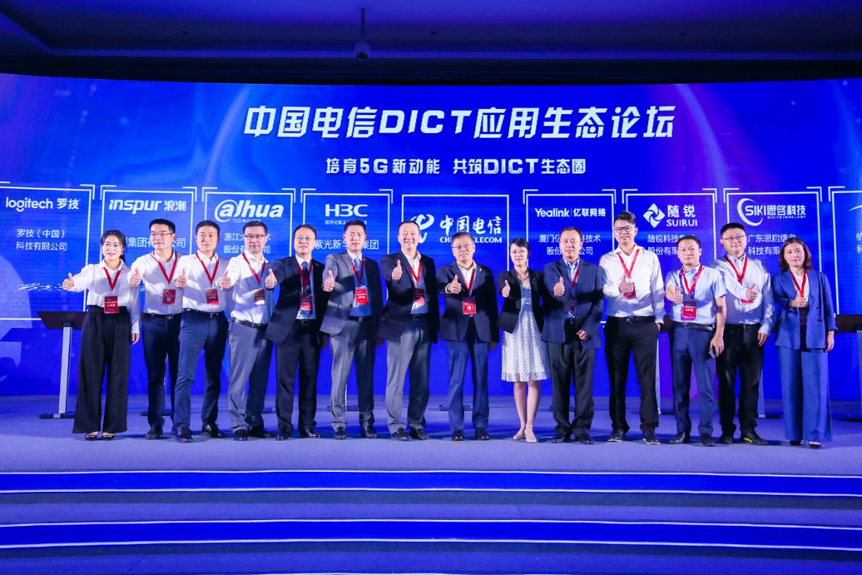 """罗技云视频生态圈再交""""新伙伴"""",携手中国电信共促5G产业新发展"""