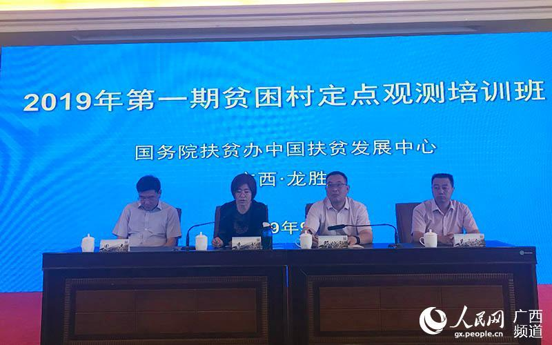 2019年第一期贫困村定点观测培训班在龙胜县举办