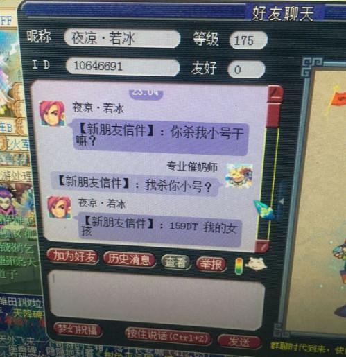 <b>梦幻西游 首席哥无故被碰瓷 破解千里之外杀人谜团</b>
