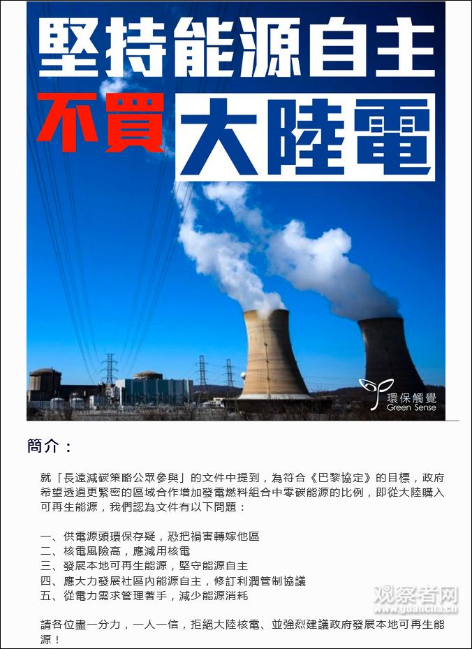 """香港环保组织竟呼吁""""不买内地电"""""""