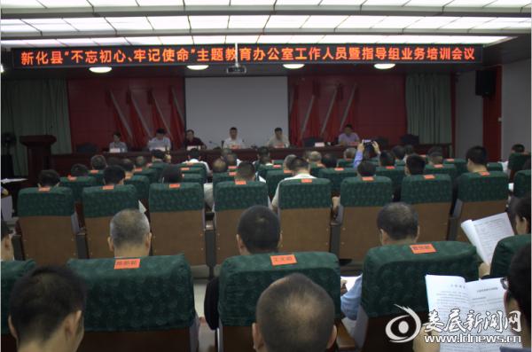 """新化县召开""""不忘初心、牢记使命""""主题教育业务培训会议"""