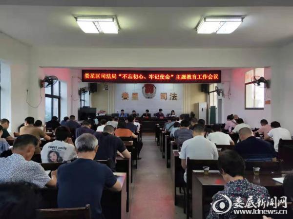 """娄星区司法局召开""""不忘初心、牢记使命""""主题教育工作会议"""