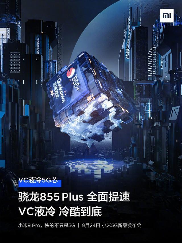 真正黑科技小米9Pro!4D游戏触感+VC液冷,你满意吗?