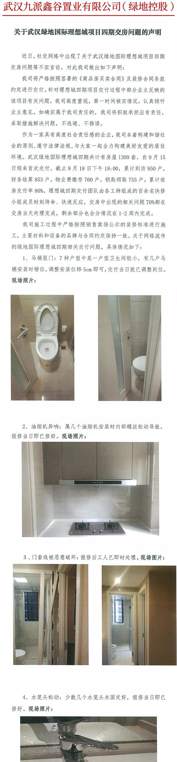 """绿地地产武汉公司回应""""新房马桶阻门"""":安装错位,已解决"""