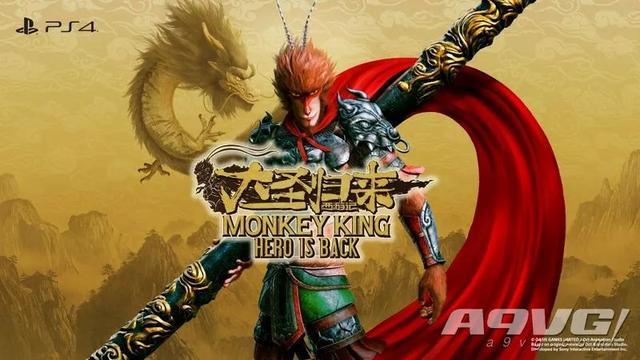 PS4《西游记之大圣归来》过审 9月进口游戏审批名单公布