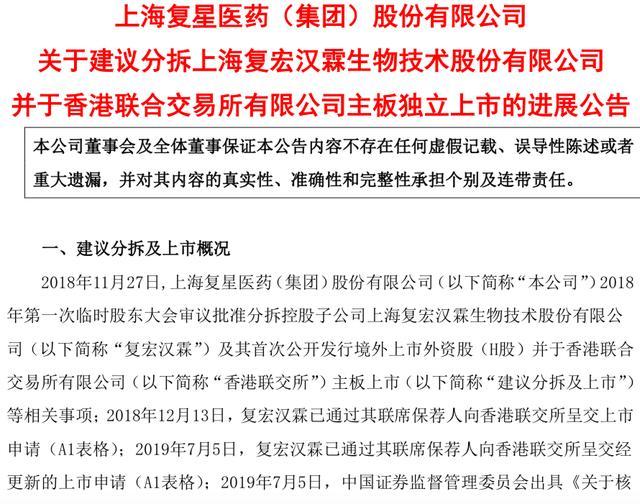 复宏汉霖IPO 10年未盈利,能否逃脱破发魔咒?