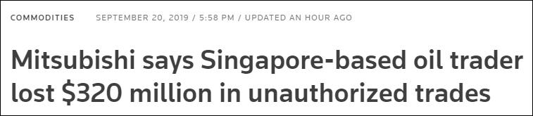"""新加坡子公司""""流氓交易员""""做多原油及衍生品,三菱损失3.2亿"""