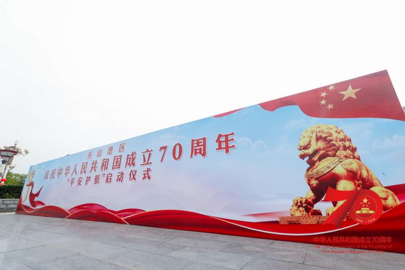 """燕山地区庆祝共和国成立70周年""""平安护航""""启动仪式"""