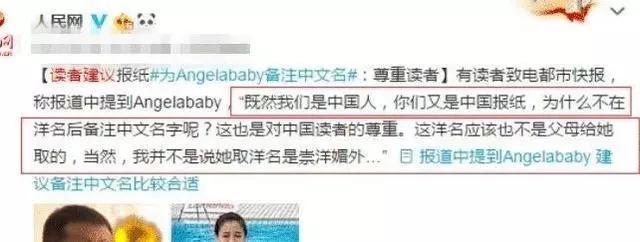 Angelbaby被人民日报点名:中国人为何偏要取英文名字?