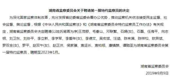 """「津云热点」主持人汪涵有了新身份""""特约监察员""""究竟是干啥的?"""
