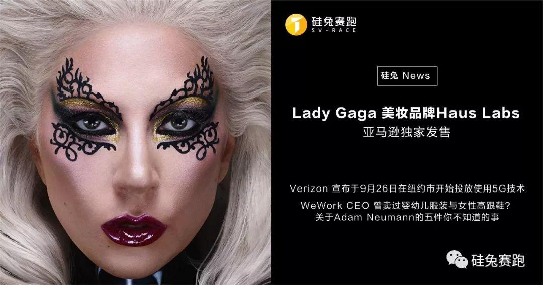 在家可以做什么赚钱:硅兔News | Lady Gaga 美妆品牌Haus Labs,亚马逊独家发售